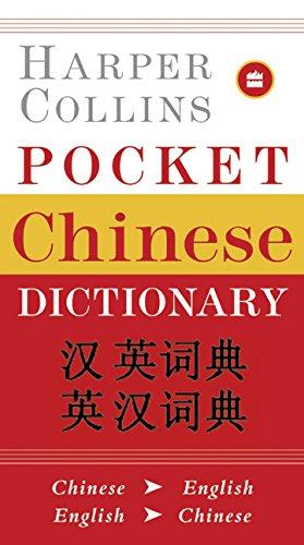 9780060595326: Harpercollins Pocket Chinese Dictionary: English/Chinses Chinese/English