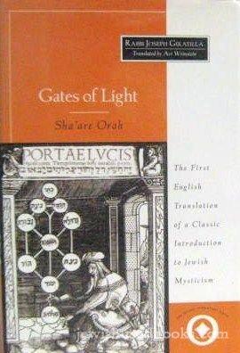 9780060637972: Gates of Light / Sha'Are Orah (Sacred Literature Series) (English and Hebrew Edition)