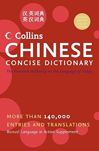 9780060822002: Collins Chinese Concise Dictionary (HarperCollins Concise Dictionaries)