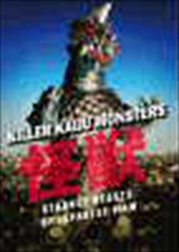 9780061655791: Killer Kaiju Monsters: Strange Beasts of Japanese Film
