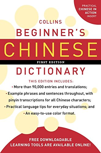 9780062124128: Collins Beginner's Chinese Dictionary (Collins Language)