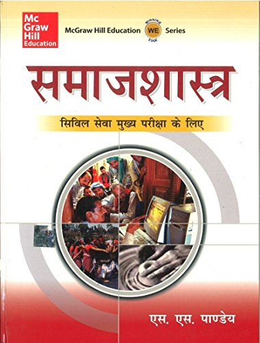 9780070264205: Educating Emotionally Disturbed Children (Psychology in Education) (Hindi Edition)