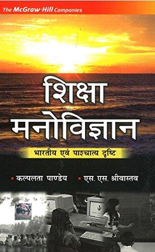 Shiksha Manovigyan (Hindi): G. Pandey