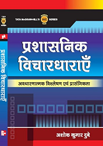 9780070659988: Prashashanik Vichar Dharayein