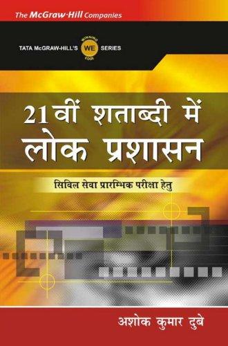 21 Shatabdi Main Lok Prashashan (In Hindi): Ashok Dubey