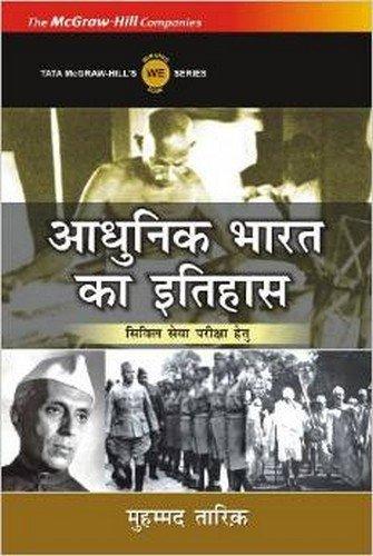 Audhinik Bharat Ka Itihaas (in Hindi): Mohammad Tarique