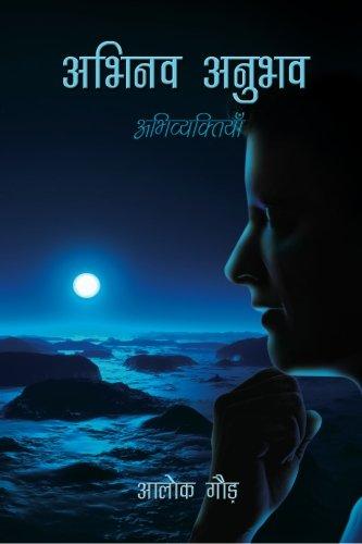 9780070706330: Abhinav Anubhav: Abhivyaktiyan (Hindi Edition)