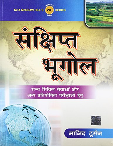 9780071074902: Sankshipt Bhugol