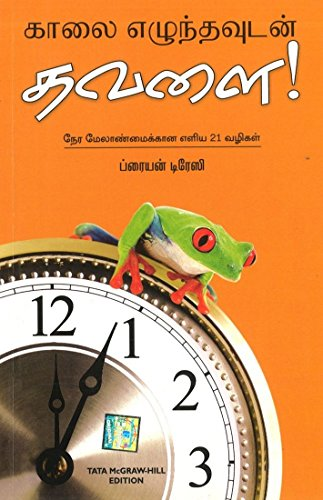 9780071077354: EAT THAT FROG (TAMIL)