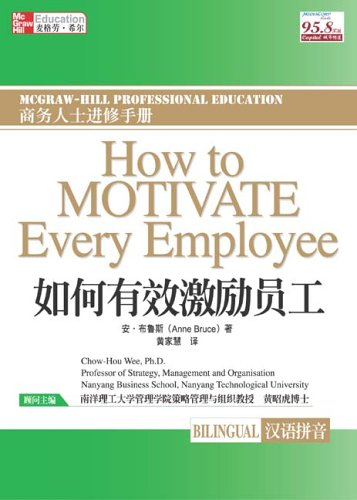 9780071246927: MHPE: How to Motivate Every Employee