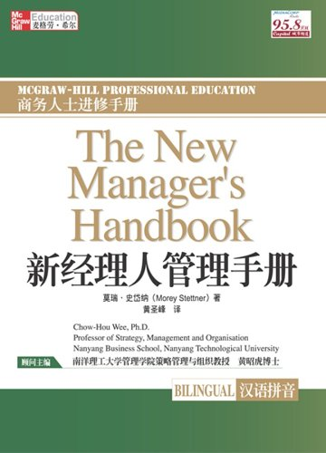 9780071248617: MHPE: The New Manager's Handbook