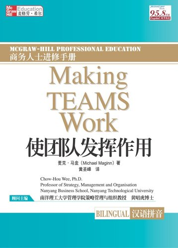 9780071248624: MHPE: Making Teams Work
