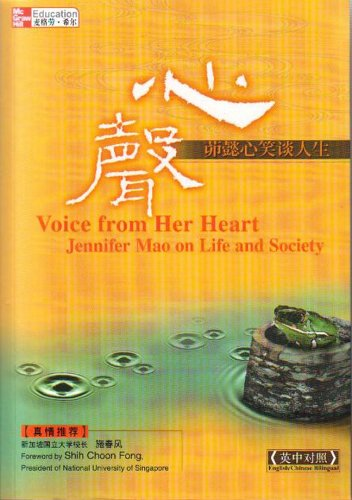 9780071249225: Voice From Her Heart (Limited Edition)