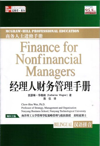 9780071255165: Finance for Non-financial Managers