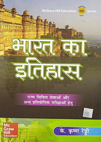 9780071329248: Bharat Ka Itihas (Hindi) PB