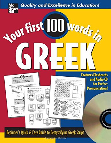 9780071498760: Your First 100 Words in Greek: Beginner's Quick & Easy Guide to Demystifying Greek Script [With CD (Audio)With Flashcard Cutouts]