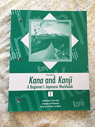 9780072943573: Kana and Kanji: A Beginner's Workbook [University of Hawaii at Manoa]