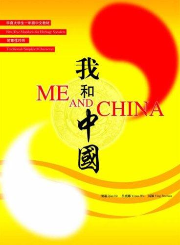 Me and China: He, Yenna Wu,