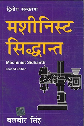 9780074639689: MACHINIST SIDDHANTH (HINDI)