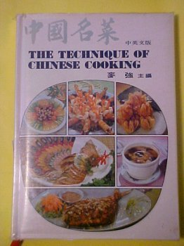 9780076670055: The Techniques of Chinese Cooking -- Revised Edition