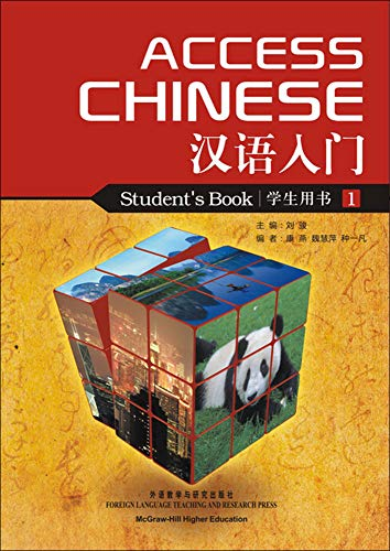 9780077572174: Access Chinese, Book 2