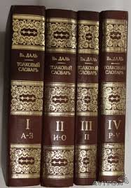 9780080235738: Russian Dictionary