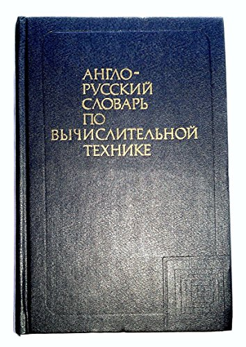 English-Russian Dictionary of Computer Science [Approx. 37,000 terms]