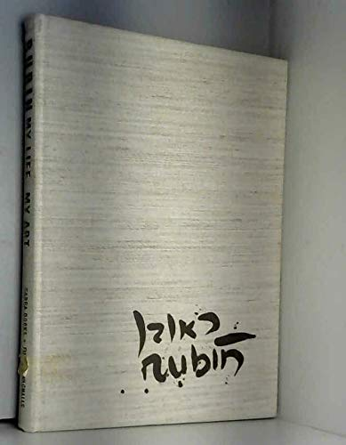 9780087631007: Rubin: My Life, My Art: An Autobiography and Selected Paintings