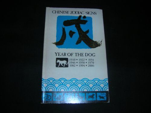 9780099335207: Chinese Zodiac Signs: Year of the Dog
