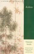 Kokoro (Arena Books): Soseki Natsume