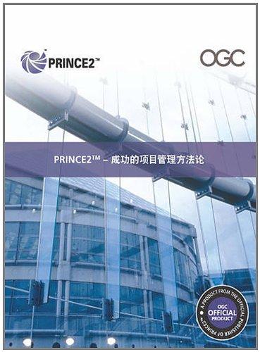 9780113312221: PRINCE2 De Guanli Yu Chenggong Anli (Chinese Edition)