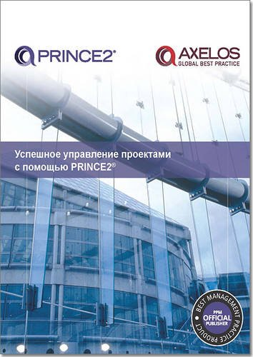 Managing successful projects with PRINCE2 [Russian print version]: Rod Sowden