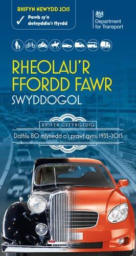 9780115533419: Rheolau'r ffordd fawr: swyddogol, rhifyn diwygiedig 2015, [Welsh language version of the Highway code]