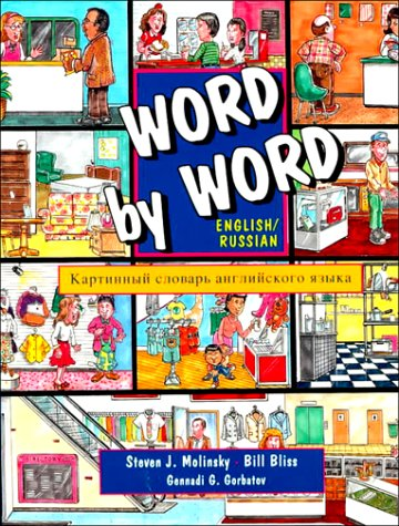 Word by Word Picture Dictionary English/Russian Edition: Steven J. Molinsky, Bill Bliss