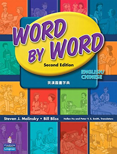 9780131358287: Word by Word English/Chinese Simplified