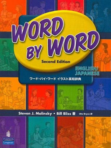 9780131935426: Word by Word Picture Dictionary: English/Japanese Edition