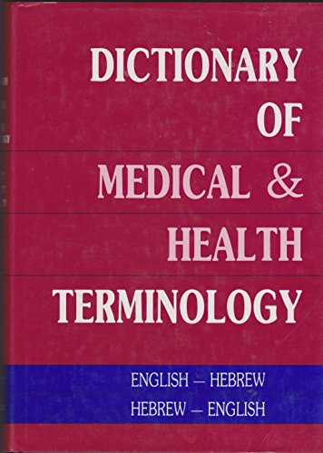 9780132102537: Dictionary of Medical and Health Terminology: Hebrew-English English-Hebrew (English and Hebrew Edition)
