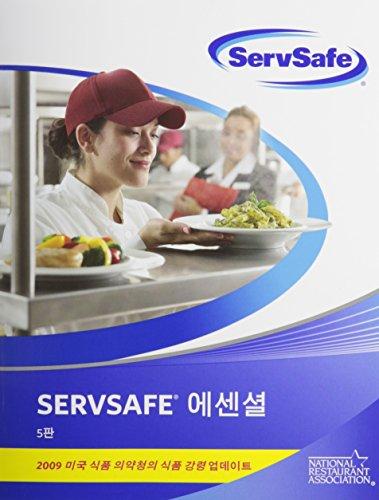 9780132706735: ServSafe Essentials Korean 5e Update Edition with Answer Sheet, ServSafe Essentials with AnswerSheet Update with 2009 FDA Food Code