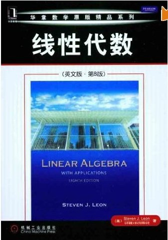 9780136429296: Linear Algebra with Applications (8th Edition)