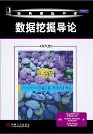 9780136954712: Introduction to Data Mining (English Reprint Edition of Original Book)