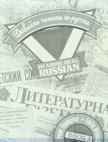 9780137618347: Reading Real Russian: Bk. 2