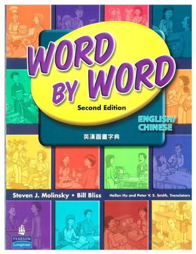 9780138154844: Word by Word English/Chinese Simplified (Domestic) (2nd Edition)