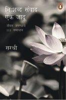 9780143068068: Nishabd Samvad Ka Jadoo: Jeevan Ki 111 Jigyasaon Ka Samadhaan