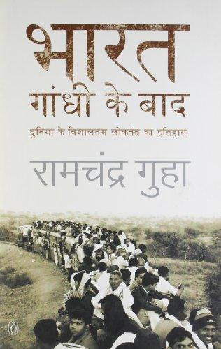 Penguin India Bharat: Gandhi Ke Baad: Guha, Ramchandra
