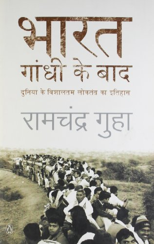 9780143068440: Penguin India Bharat: Gandhi Ke Baad