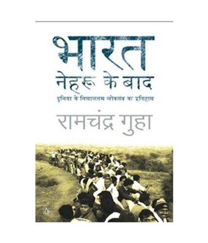 Bharat: Nehru ke baad Duniya ke Vishaaltam: Guha, Ramchandra