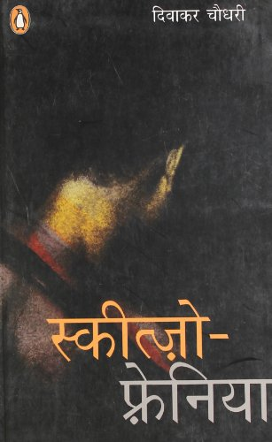 9780143100287: Schizophrenia (HINDI)