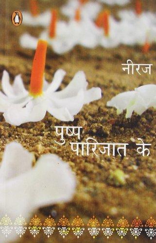 9780143100317: Pushp Parijat Ke (Poetry in Hindi)