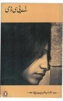 9780143102250: Ae Bi Si Di (Urdu Edition)