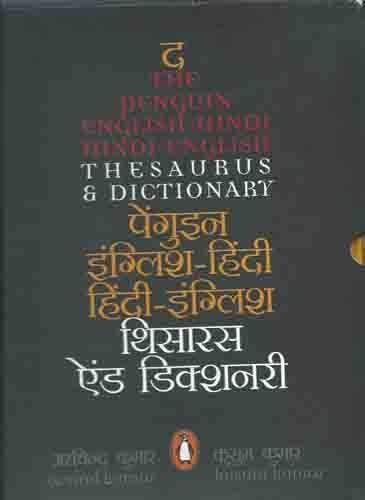 The Penguin English Hindi, Hindi English Thesaurus & Dictionary, 3 Parts